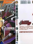 幻奏战记漫画第2卷