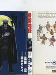 帝都物语漫画第1卷