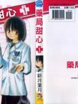 药局甜心漫画第1卷