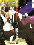 退魔针-红虫魔杀行漫画第3卷
