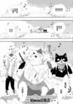 猫MIX幻奇谭漫画第11话