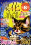 猫MIX幻奇谭漫画第12话