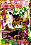 猫MIX幻奇谭漫画第13话