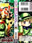 猫MIX幻奇谭漫画第14话