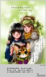 猫MIX幻奇谭漫画第15话