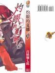 灼眼的夏娜(小说)漫画第5卷
