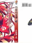 灼眼的夏娜(小说)漫画第7卷