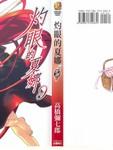灼眼的夏娜(小说)漫画第9卷