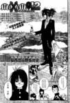 MiXiM♀12漫画第5话