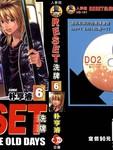 RESET洗牌漫画第6卷