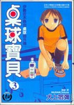 桌球宝贝漫画第3卷