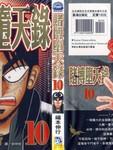 赌博墮天录漫画第10卷