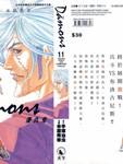 Damons复仇鬼漫画第11卷