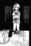 车轮之国-向日葵的少女漫画第9话