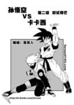 孙悟空VS卡卡西漫画第2话