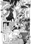 朱罗姬漫画第2话