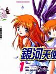 银河天使3rd漫画第1卷