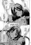 文学少女漫画第23话
