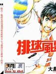 排球风云漫画第4卷