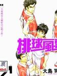 排球风云漫画第5卷