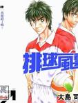排球风云漫画第6卷
