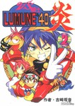 VS骑士LUMUNE_40炎漫画第2卷