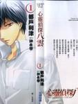 心灵侦探八云漫画第1卷