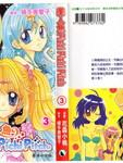 真珠美人鱼漫画第3卷