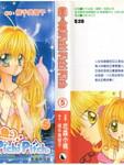 真珠美人鱼漫画第5卷