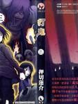 黄昏特攻队漫画第3卷
