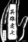 英雄老七漫画第2卷
