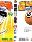 撞球小子漫画第13卷