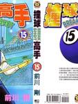 撞球小子漫画第15卷