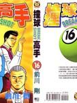 撞球小子漫画第16卷