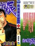 热血魔投辰漫画第2卷