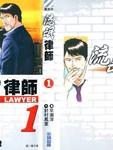 流氓律师漫画第1卷