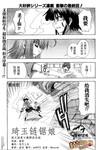 琦玉链锯少女漫画第6话