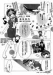 铁道少女漫画铁道少女_特别篇