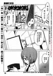 铁道少女漫画第2话