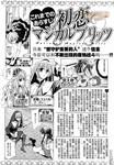 初恋魔法电击漫画第7话