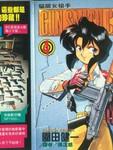 猫眼女枪手漫画第4卷