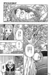德尤斯X玛奇娜漫画第23话