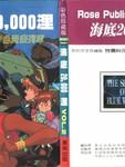 海底20000里漫画第2卷