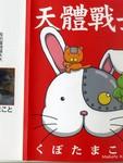 天体战士漫画第8卷
