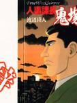 人事课长鬼塚漫画第3卷
