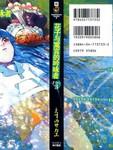 花子与寓言的吟咏者漫画第3卷