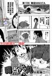 露点犬丸漫画第12话