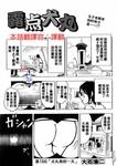 露点犬丸漫画第13话