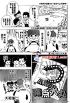 露点犬丸漫画第14话