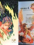 特殊传说漫画第4卷